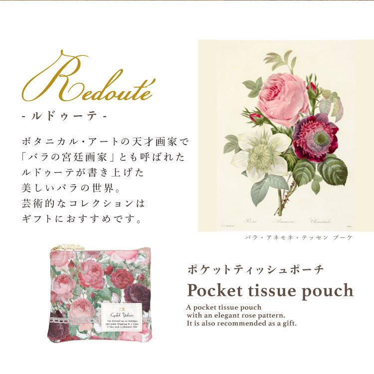 【日本製】ルドゥーテ ティッシュポーチ