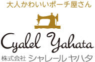 大人かわいいポーチ屋さん Cyalel Yahata 株式会社シャレールヤハタ