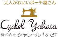 大人かわいいポーチ屋さん Cyalel Yahata 株式会社シャレールヤハタ