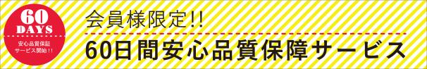 新規会員登録で300ptプレゼント!!